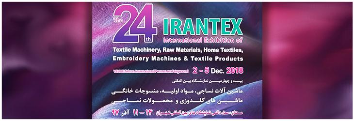 نمایشگاه IRANTEX 2018