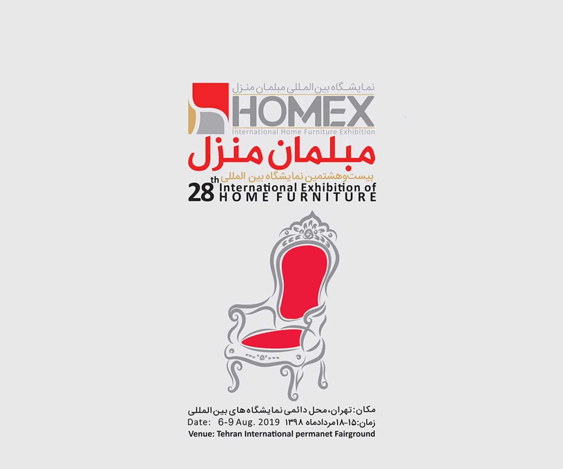 بیست و هشتمین نمایشگاه مبلمان منزل HOMEX